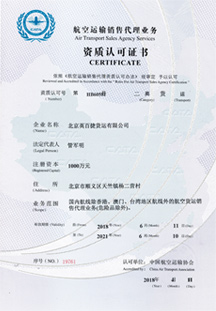 航协资质认可证书